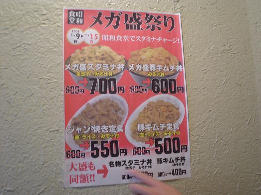 秋葉原の昭和食堂のスタミナ丼大盛り012