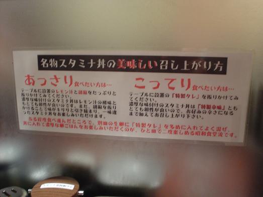 秋葉原の昭和食堂のスタミナ丼大盛り014