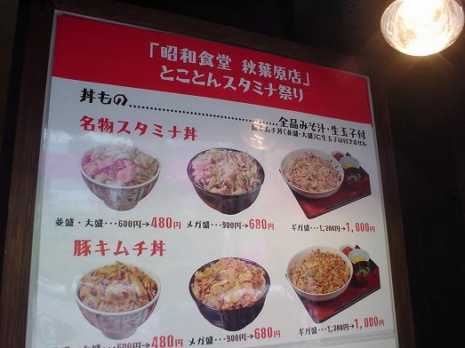 秋葉原の昭和食堂でスタミナ丼祭り大盛り480円022