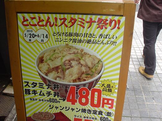 秋葉原の昭和食堂でスタミナ丼祭り大盛り480円024