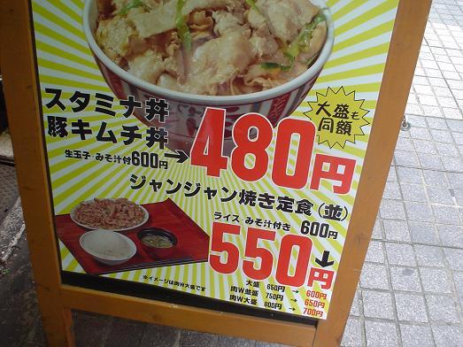 秋葉原の昭和食堂でスタミナ丼祭り大盛り480円025