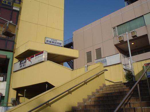 京成津田沼駅徒歩5分の習志野市民食堂001
