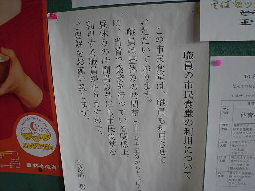 習志野市民食堂の利用方法006