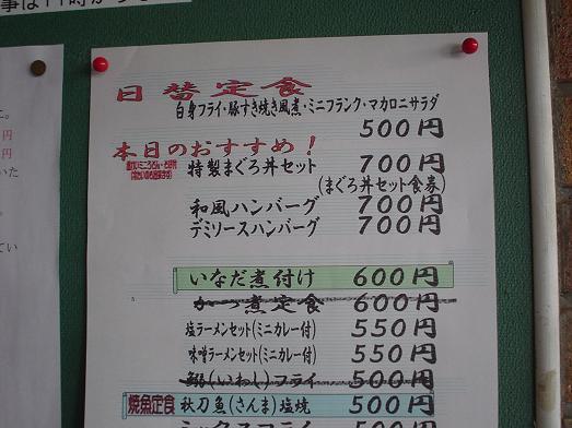 習志野市民食堂の利用方法008