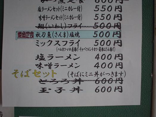 習志野市民食堂の利用方法009