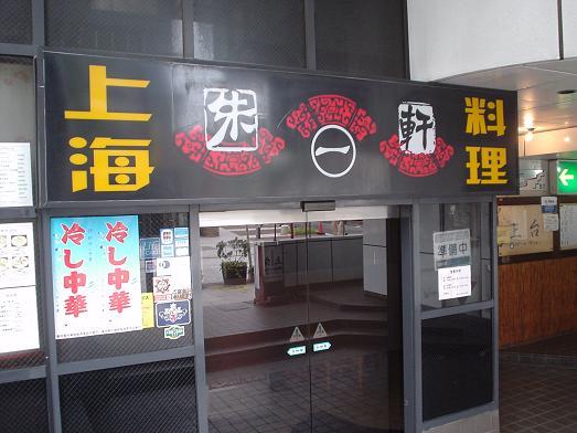 千葉の中華上海料理店「朱一軒/しゅいっけん」005