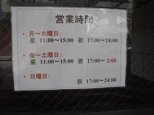 千葉の中華上海料理店「朱一軒/しゅいっけん」006