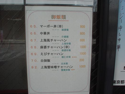 千葉の中華上海料理店「朱一軒/しゅいっけん」007