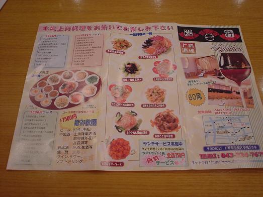 千葉の中華上海料理店「朱一軒/しゅいっけん」009