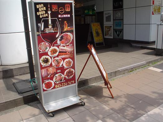 千葉の中華上海料理店「朱一軒」のランチ012