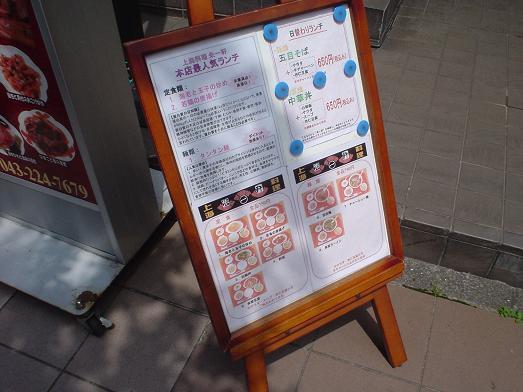 千葉の中華上海料理店「朱一軒」のランチ013
