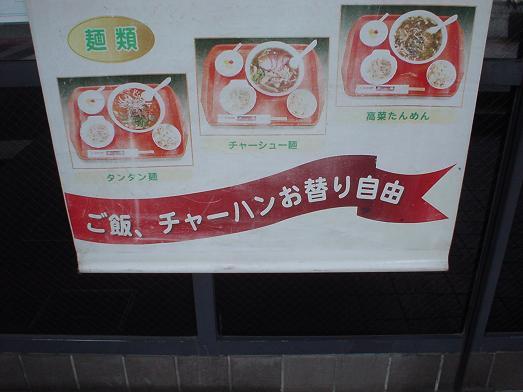 千葉の中華上海料理店「朱一軒」のランチ014