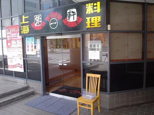 千葉の中華上海料理店朱一軒でチャーハンおかわり自由017