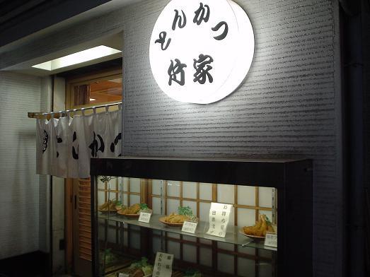 新小岩のとんかつの店、竹家はご飯おかわり自由です004