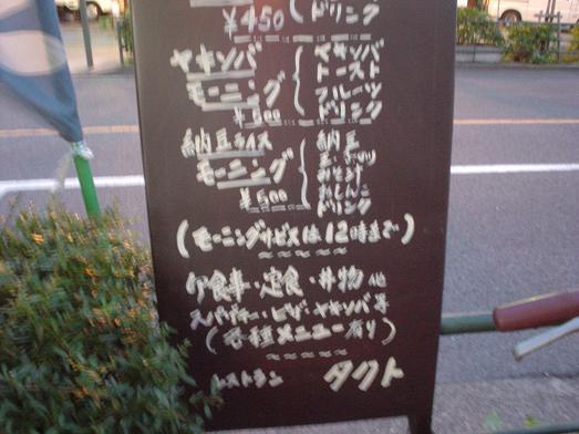 小岩のレストラン喫茶タクトのハンバーグ定食002