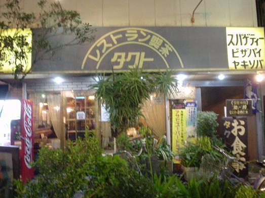 小岩のレストラン喫茶タクトの大盛りメニュー009