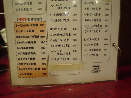 小岩のレストラン喫茶タクトの大盛りメニュー012