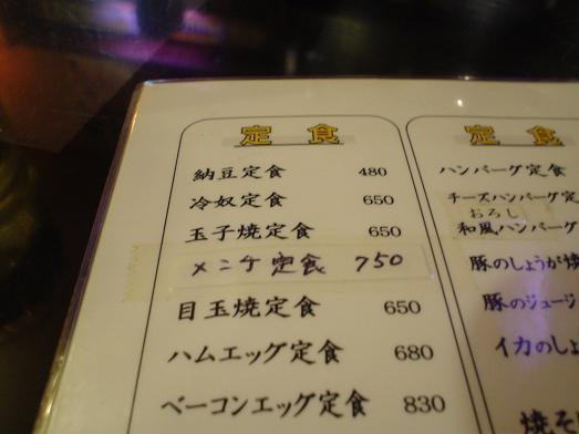 小岩のレストラン喫茶タクトのごはんは大盛り021