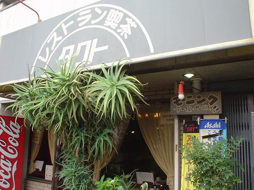 レストラン喫茶タクトの営業時間が変わっていました027