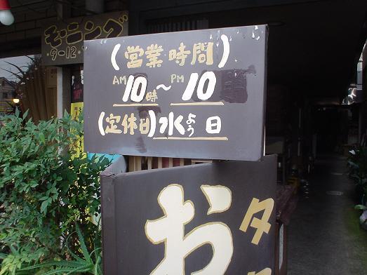 レストラン喫茶タクトの営業時間が変わっていました028
