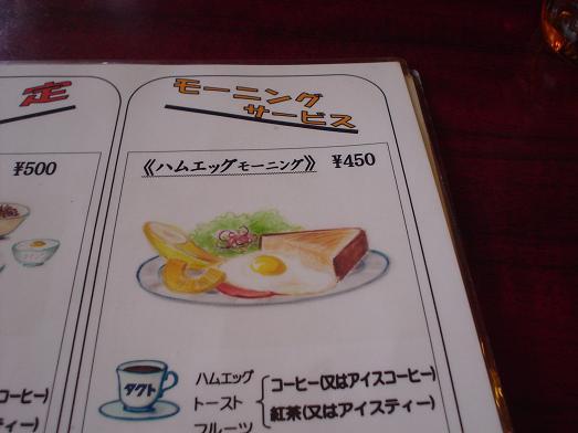 レストラン喫茶タクトのモーニングサービス031