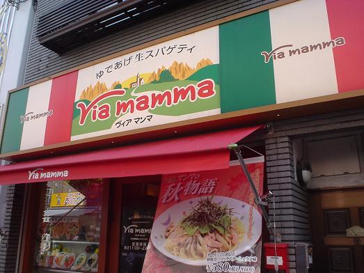 安くて美味しいパスタ屋さんヴィアマンマでメガ盛り001