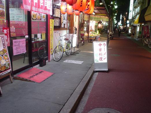 本八幡中華料理若松麺大盛り野菜増量無料001