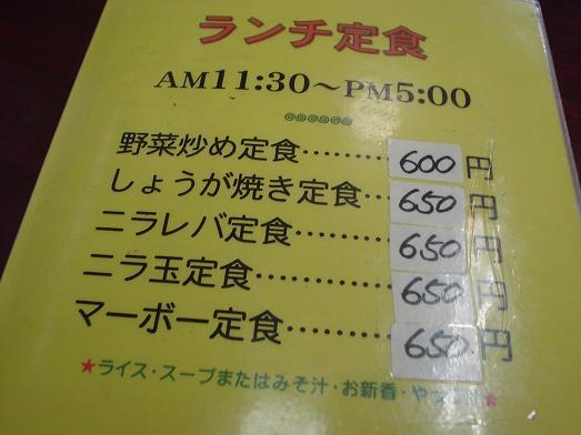 本八幡中華料理若松麺大盛り野菜増量無料003