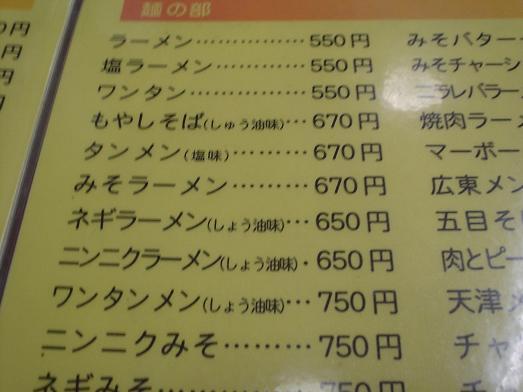 本八幡中華料理若松麺大盛り野菜増量無料004