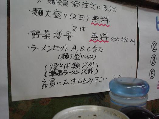 本八幡中華料理若松麺大盛り野菜増量無料005