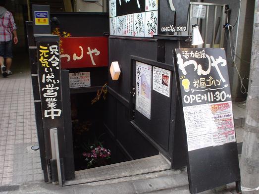 くいものやわんや豊田本店003