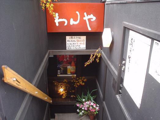 くいものやわんや豊田本店004