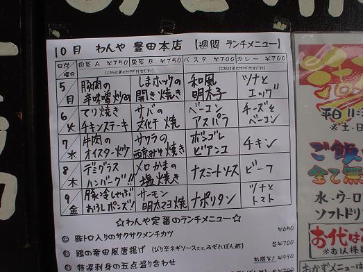 くいものやわんや豊田本店006