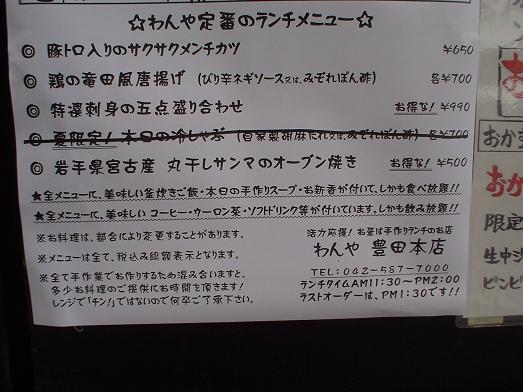 くいものやわんや豊田本店007