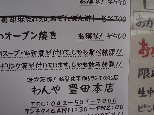 くいものやわんや豊田本店008