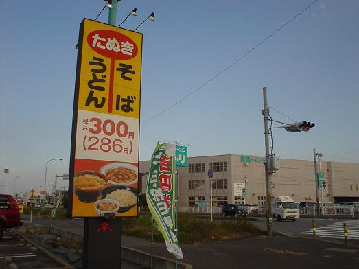 山田うどんは100円券プレゼント中!002