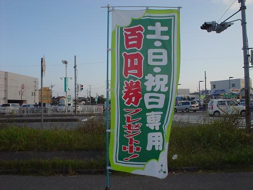 山田うどんは100円券プレゼント中!003