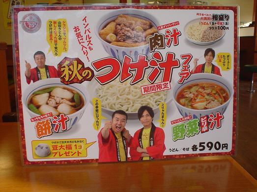 お笑い芸人インパルス堤下敦と板倉俊之が山田うどんを宣伝006