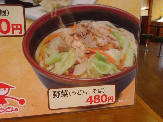 山田うどんのお得メニュー013