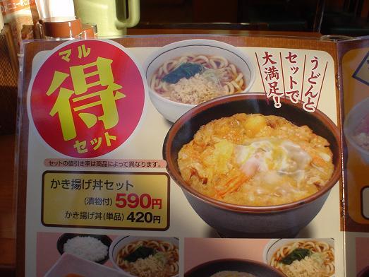 山田うどんのお得メニュー014