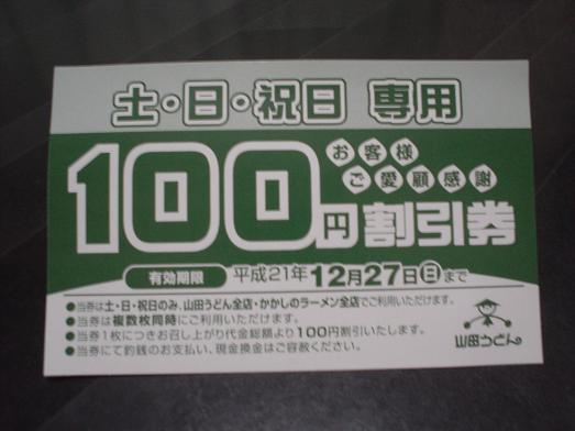 山田うどんのかき揚げ丼セットはボリューム満点でお得!022