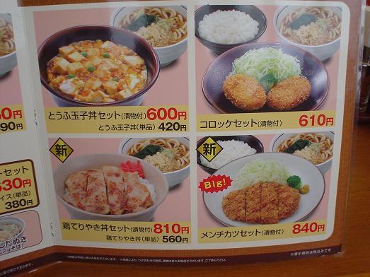 山田うどんのお得セット「とうふ玉子丼セット」023