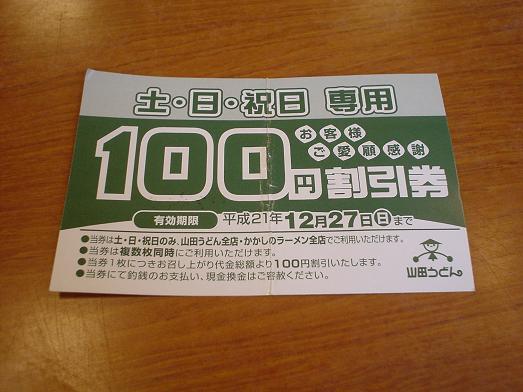 山田うどんのお得セット「とうふ玉子丼セット」025