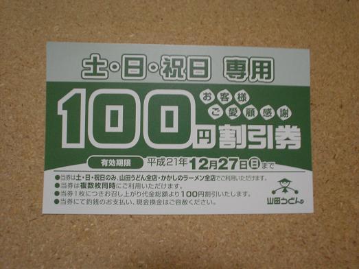 山田うどんのお得セット「とうふ玉子丼セット」032