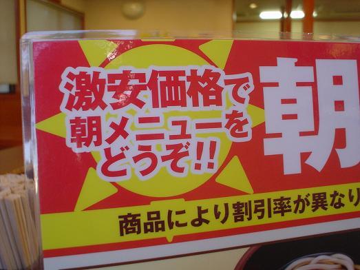山田うどん朝メニューの激安メニュー033