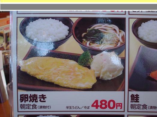 山田うどん朝メニューの激安メニュー035