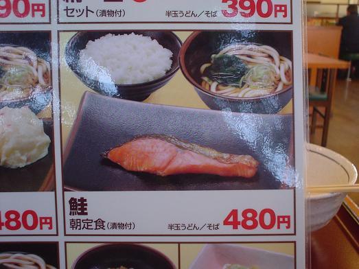 山田うどん朝メニューの激安メニュー036