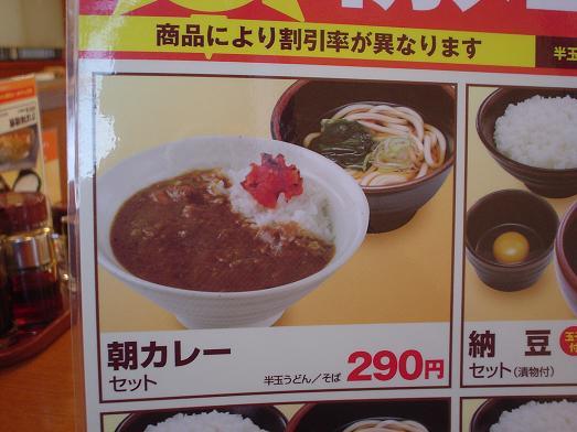 山田うどんの激安!超お得朝食メニュー039