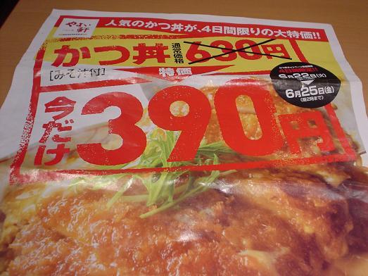 やよい軒かつ丼期間限定キャンペーン064