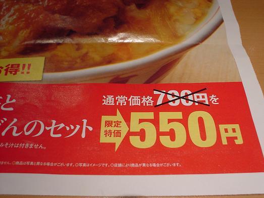 やよい軒かつ丼期間限定キャンペーン066